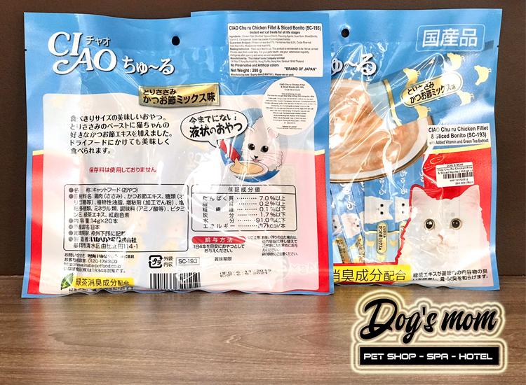 Ciao Chu Ru Chicken Fillet & Sliced Nonito 14gx20 - Gà và Cá Ngừ